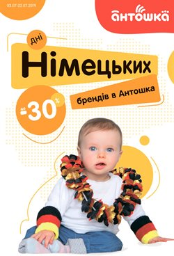 Дитячі товари offers in the Антошка catalogue in Львів