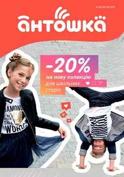 Антошка offers in the Київ catalogue