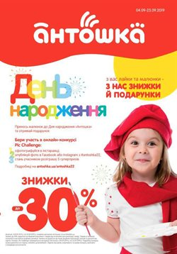 Антошка offers in the Одеса catalogue
