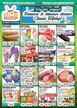 ДЕСЯТКА offers in the Харків catalogue