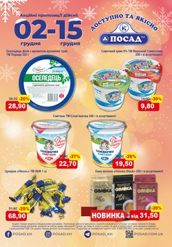 Посад offers in the Харків catalogue