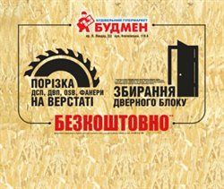 Будмен offers in the Харків catalogue