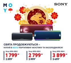 Moyo offers in the Запоріжжя catalogue