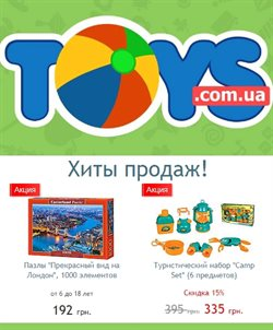 Toys offers in the Київ catalogue