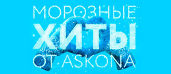 askona offers in the Київ catalogue