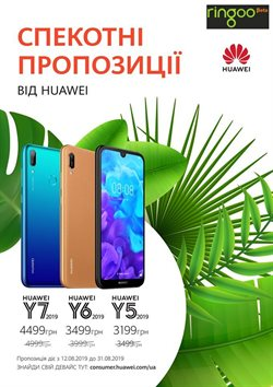 Ringoo offers in the Київ catalogue