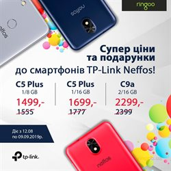 Ringoo offers in the Дубно catalogue