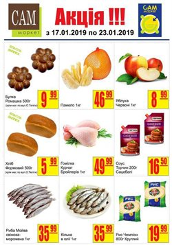 САМ-МАРКЕТ offers in the Генічеськ catalogue