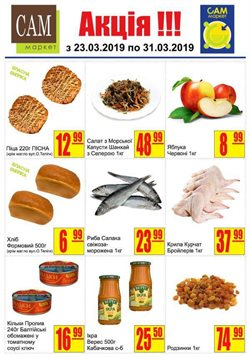 САМ-МАРКЕТ offers in the Київ catalogue