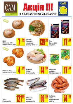 Меблі, Дім і Сад offers in the САМ-МАРКЕТ catalogue in Бровари