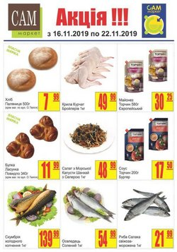 Меблі, Дім і Сад offers in the САМ-МАРКЕТ catalogue in Київ