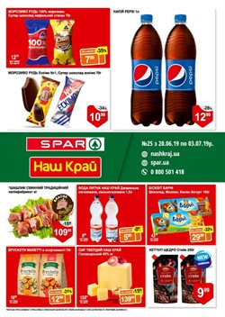 Spar offers in the Харків catalogue