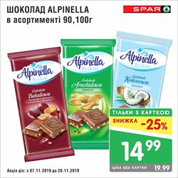 Супермаркети offers in the Spar catalogue in Кремінна