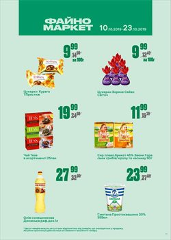 Файно маркет offers in the Кропивницький catalogue