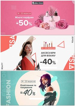 Шик і Блиск offers in the Дубно catalogue