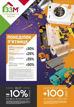 33м2 offers in the Генічеськ catalogue