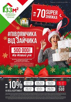 Меблі, Дім і Сад offers in the 33м2 catalogue in Каховка