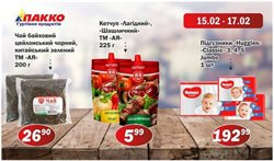 ПАККО offers in the Івано-Франківськ catalogue