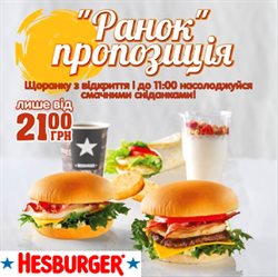 Ресторани offers in the Hesburger catalogue in Київ