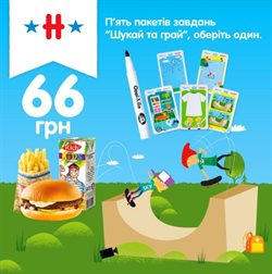 Ресторани offers in the Hesburger catalogue in Бровари