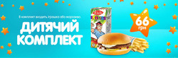 Hesburger offers in the Київ catalogue