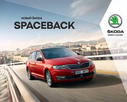 SKODA offers in the Київ catalogue