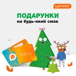 Цитрус offers in the Київ catalogue