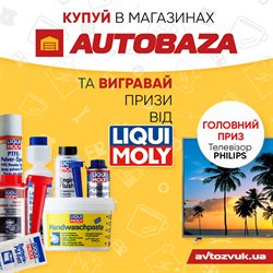 База автозвука offers in the Київ catalogue