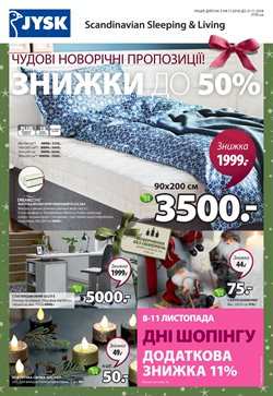 Юск offers in the Херсон catalogue