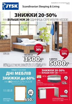 Юск offers in the Вишневе catalogue