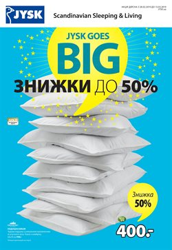 Юск offers in the Хмельницький catalogue aa8b46020a9f9