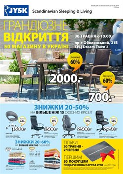 Юск offers in the Київ catalogue