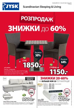Меблі, Дім і Сад offers in the Юск catalogue in Бровари