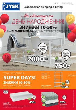 Меблі, Дім і Сад offers in the Юск catalogue in Київ