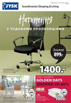 Юск offers in the Запоріжжя catalogue