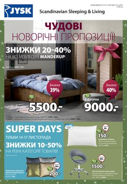 Меблі, Дім і Сад offers in the Юск catalogue in Одеса