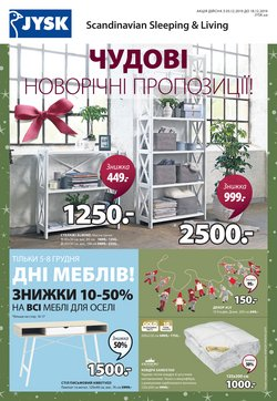 Юск offers in the Одеса catalogue