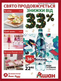 Ашан offers in the Одеса catalogue