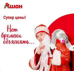 Ашан offers in the Київ catalogue