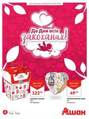 Ашан offers in the Львів catalogue 50e081942f995