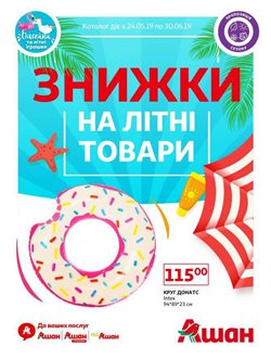 48a2f818fc3693 Ашан offers in the Львів catalogue