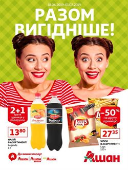 Ашан offers in the Бровари catalogue