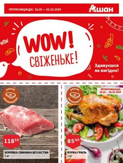 Ашан offers in the Дніпро catalogue