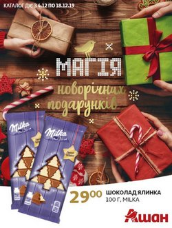 Ашан offers in the Харків catalogue