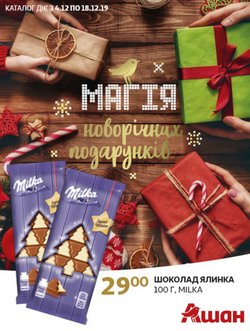 Ашан offers in the Бориспіль catalogue