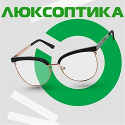 Люксоптика offers in the Київ catalogue