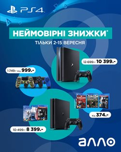 Алло offers in the Запоріжжя catalogue