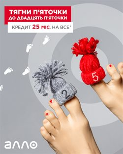 Алло offers in the Нікополь catalogue
