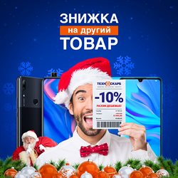 Техноскарб offers in the Дніпро catalogue