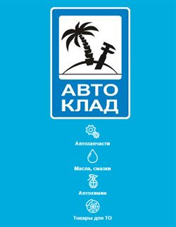 Автоклад offers in the Київ catalogue